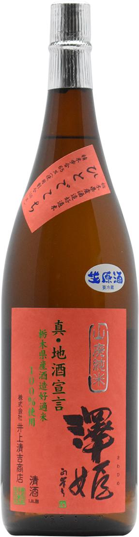 澤姫 山廃純米無濾過生原酒