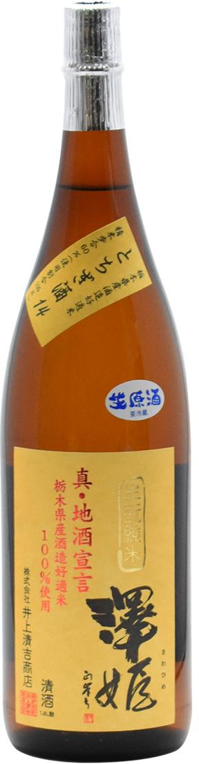 澤姫 きもと純米無濾過生原酒