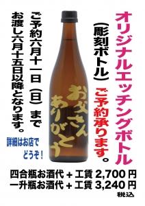 彫刻ボトル(エッチングボトル)