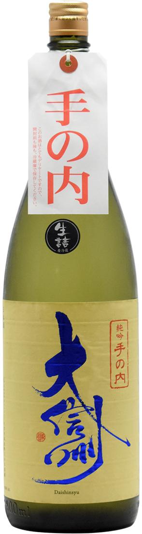 大信州 手の内 純米吟醸【生詰】