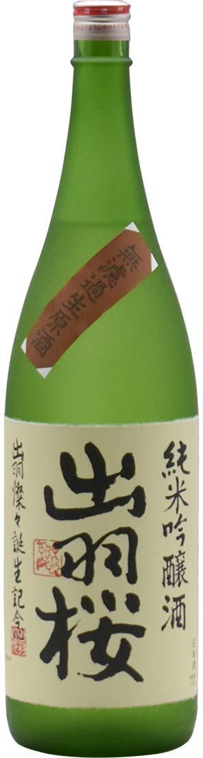 出羽桜 出羽燦々 純米吟醸無濾過生原酒
