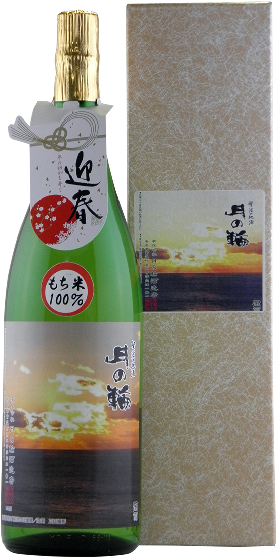 月の輪 もち米純米酒