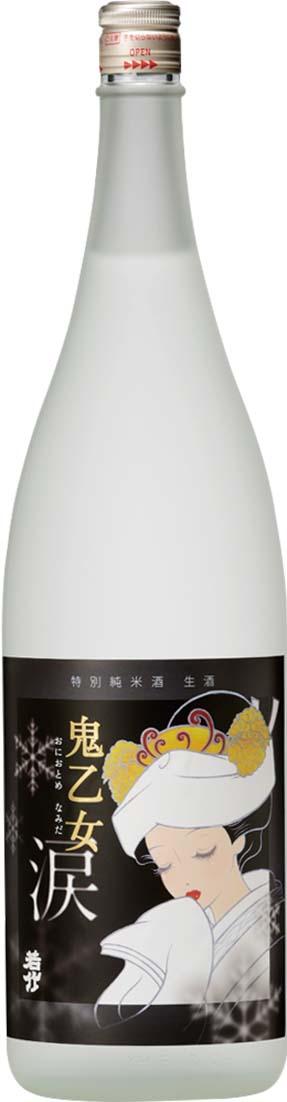 若竹 鬼乙女 涙 特別純米生酒