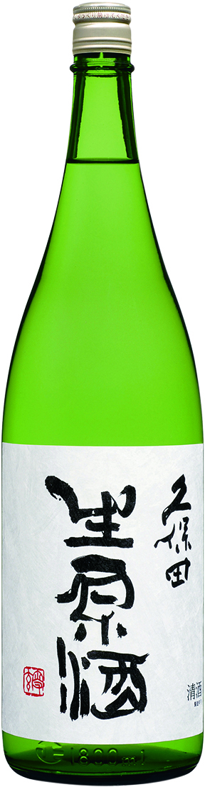 久保田生原酒 吟醸酒