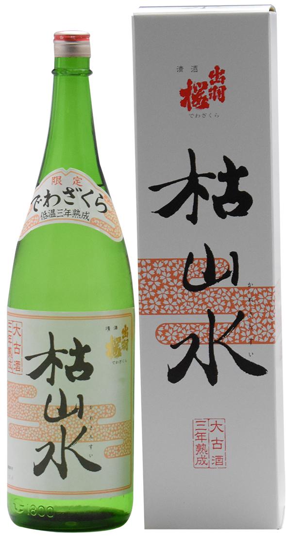 出羽桜 三年熟成大古酒 枯山水