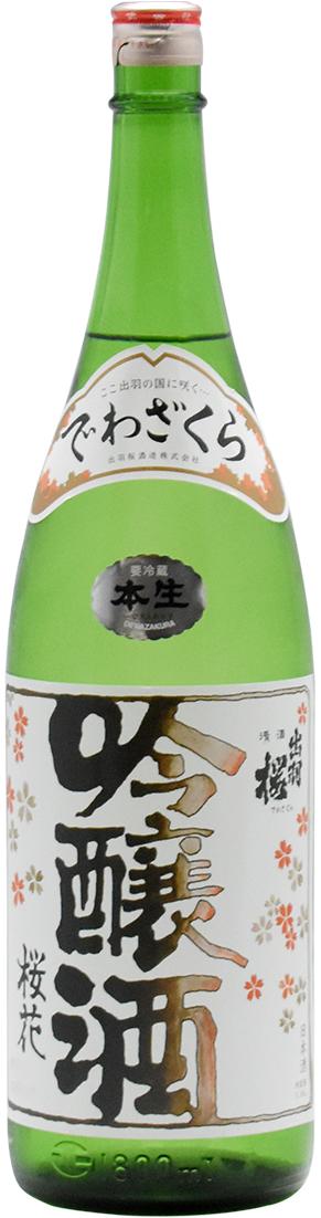 出羽桜 桜花吟醸酒 本生