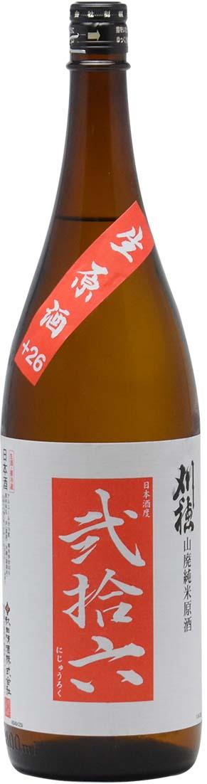 刈穂 弐拾六 山廃純米生原酒