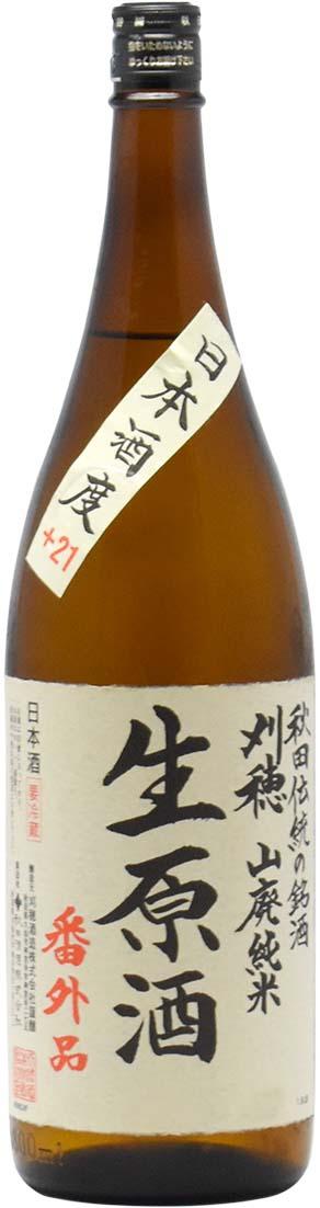 刈穂 山廃純米生原酒 番外品+21