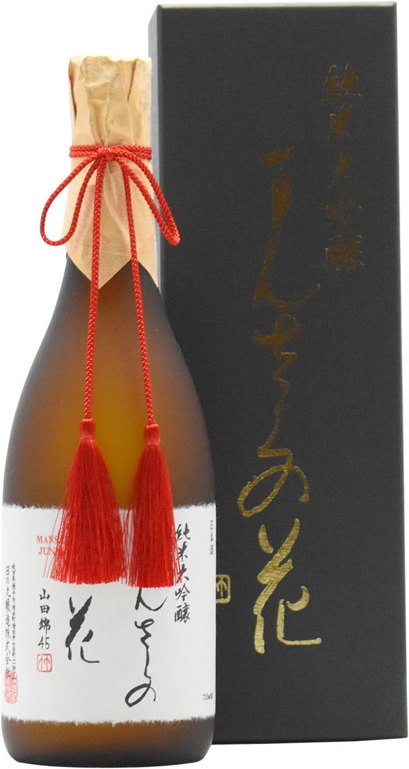 まんさくの花 純米大吟醸 山田錦45