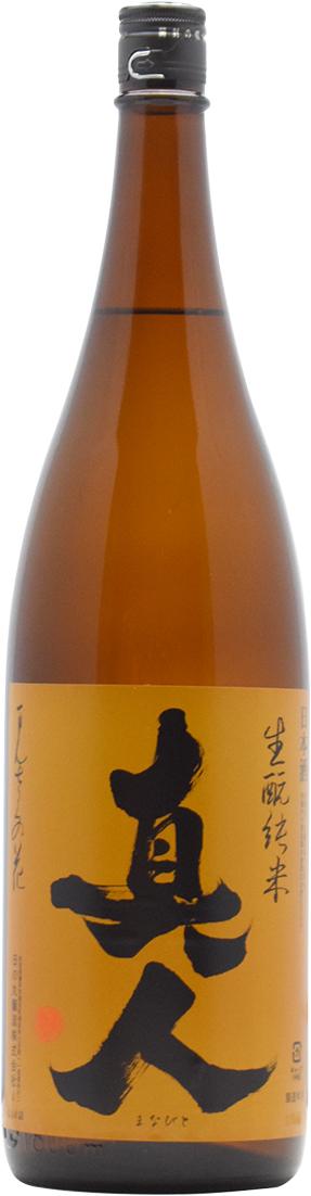 まんさくの花 真人 きもと純米酒