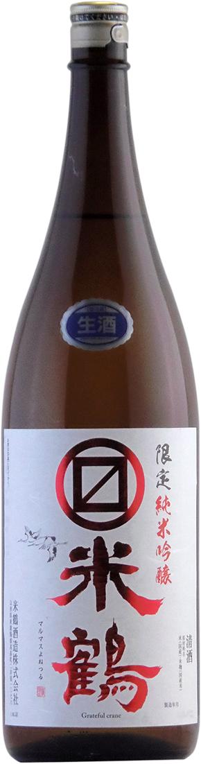マルマス米鶴 限定純米吟醸 生酒 【赤】