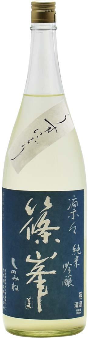 篠峯 凜々 純米吟醸 うすにごり生原酒