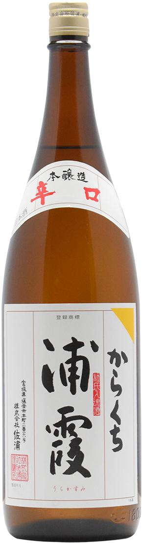 浦霞 からくち 本醸造