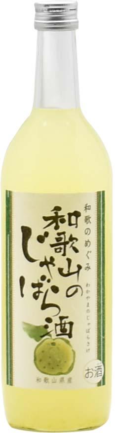 和歌のめぐみ 和歌山のじゃばら酒