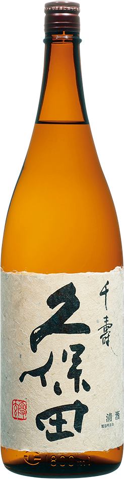 久保田 千寿 吟醸酒