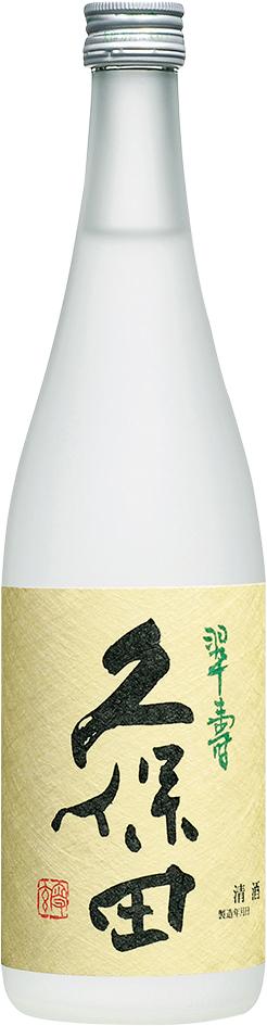 久保田 翠寿 大吟醸生酒