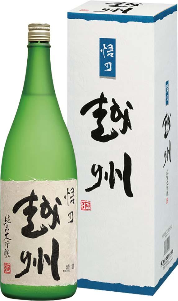 悟乃越州 純米大吟醸