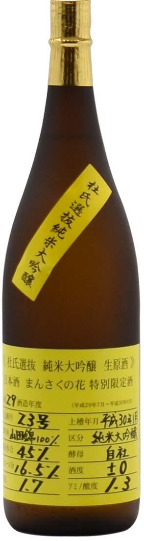 まんさくの花 杜氏選抜 イエローラベル 純米大吟醸生原酒