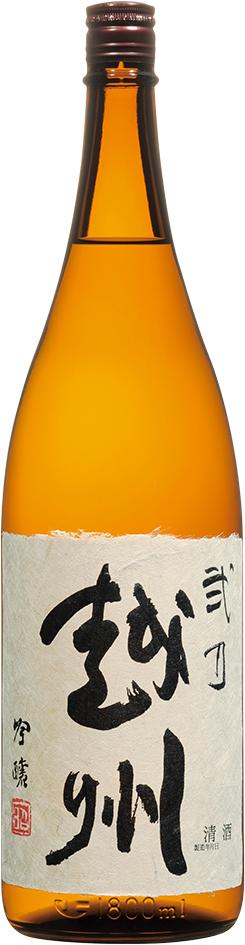 弐乃越州 吟醸酒