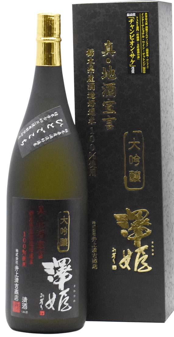 澤姫 大吟醸 真・地酒宣言