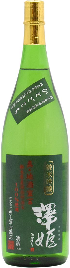 澤姫 純米吟醸 真・地酒宣言