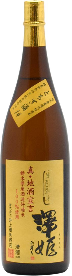 澤姫 生もと純米 真・地酒宣言