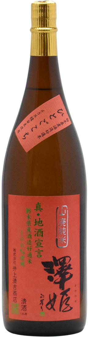 澤姫 山廃純米 真・地酒宣言