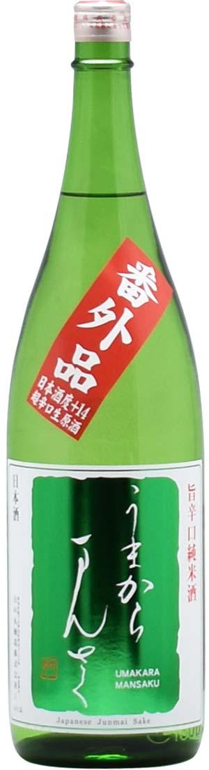 うまからまんさく 番外品 超辛口 特別純米生原酒