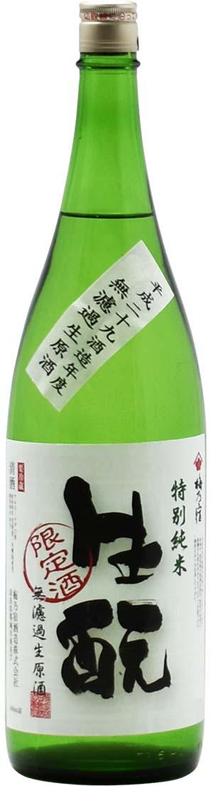 梅乃宿 特別純米 生もと仕込無濾過生原酒