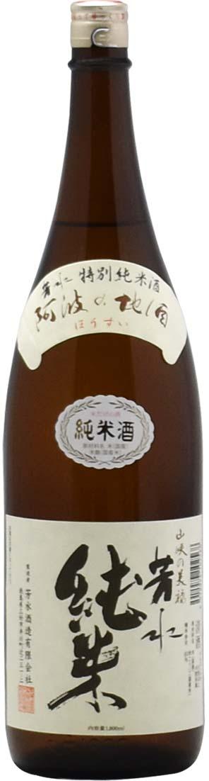 芳水 特別純米