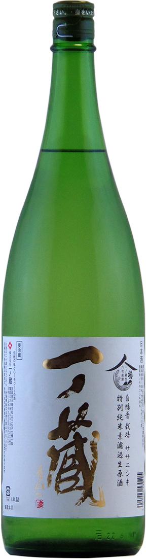 一ノ蔵 特別純米素濾過生原酒