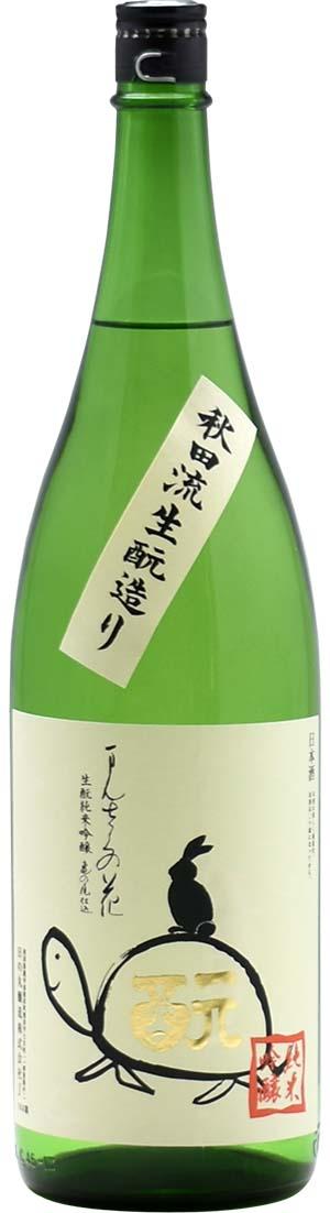まんさくの花 生もと純米吟醸一度火入れ原酒「生もと亀ラベル」《完売》