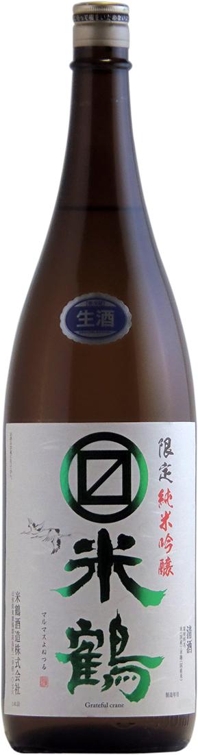 マルマス米鶴 限定純米吟醸【緑】生酒