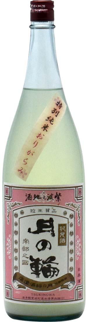 月の輪 特別純米おりがらみ 花見酒【完売】