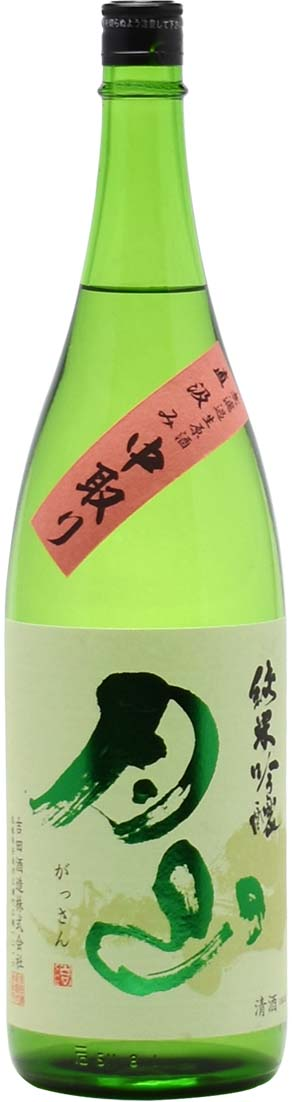 月山 純米吟醸 直汲中取無濾過生原酒