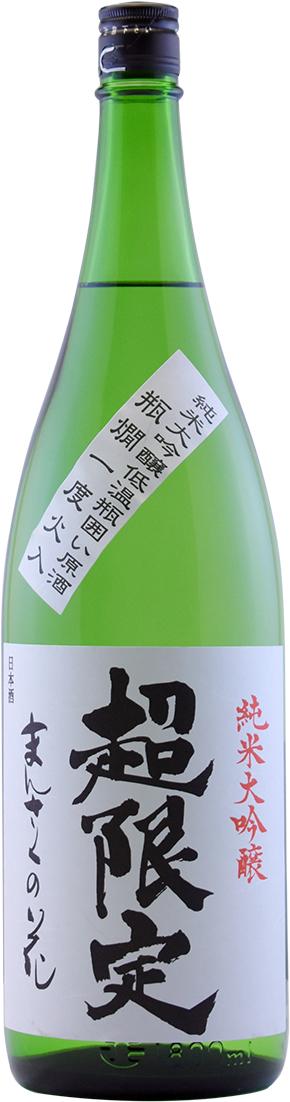 まんさくの花 超限定 純米大吟醸一度火入れ原酒
