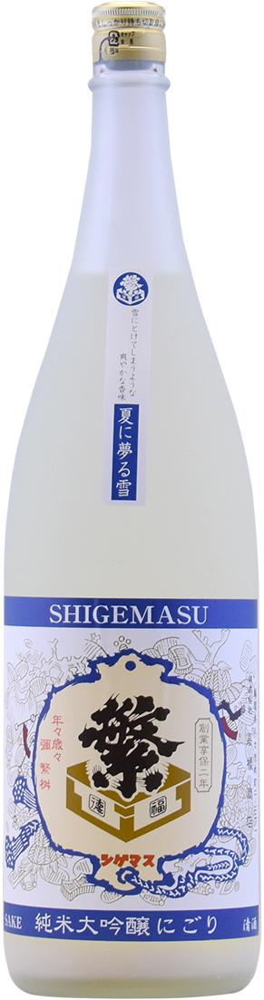 繁桝 夏に夢る雪 純米大吟醸にごり酒