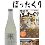 居酒屋ぼったくりで紹介されたお酒『米鶴 純米生酒 発泡にごり』