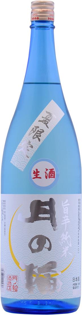 月の輪 旨辛純米生酒 夏限定 《完売》