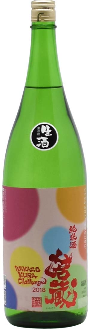 若蔵 KURACHALLENGE2018 純米生酒《完売》