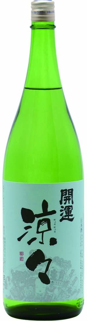 開運 涼々 特別純米酒