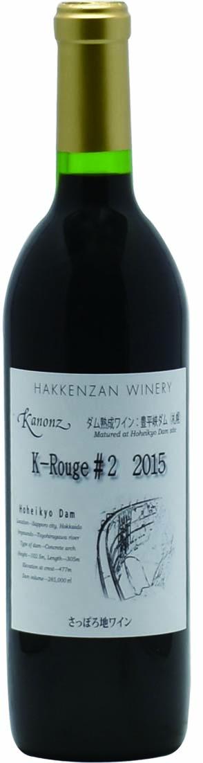 カノンズ   K-Rouge#2・2015 八剣山ワイン《完売》