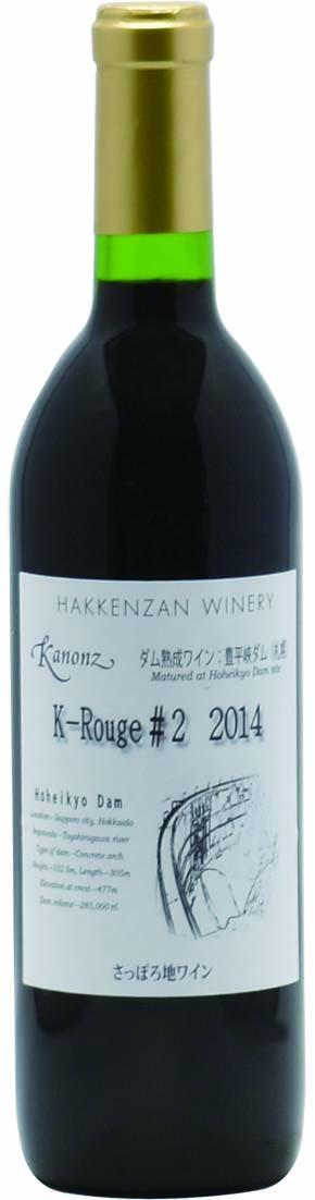 カノンズ K-Rouge#2・2014 八剣山ワイン《完売》