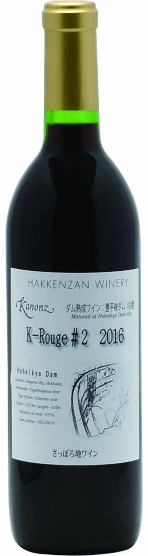 カノンズ K-Rouge#2・2016 八剣山ワイン《完売》