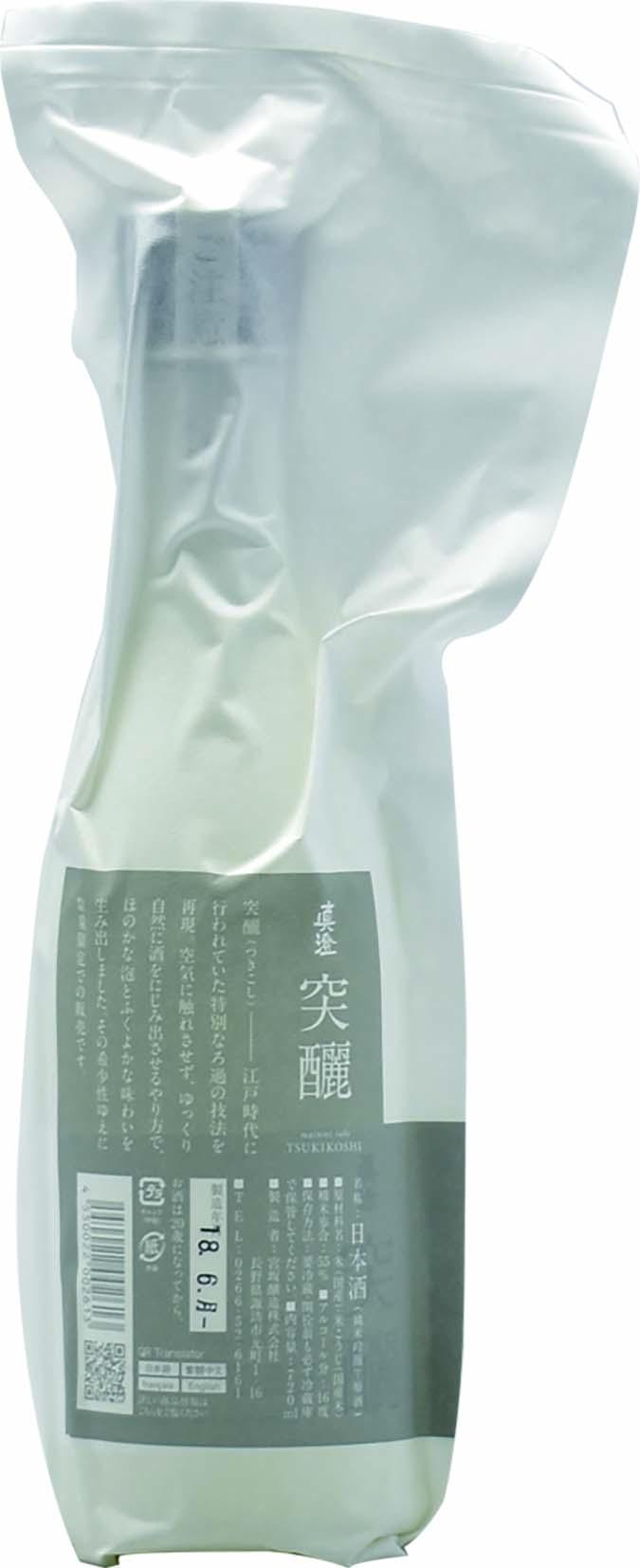真澄 突釃(つきこし) 純米吟醸生原酒