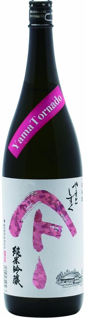 やまとしずく YamaTornadoヤマトルネード 純米吟醸生原酒《完売》