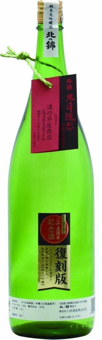 北斗随想 純米大吟醸 25周年記念酒(復刻版)《完売》
