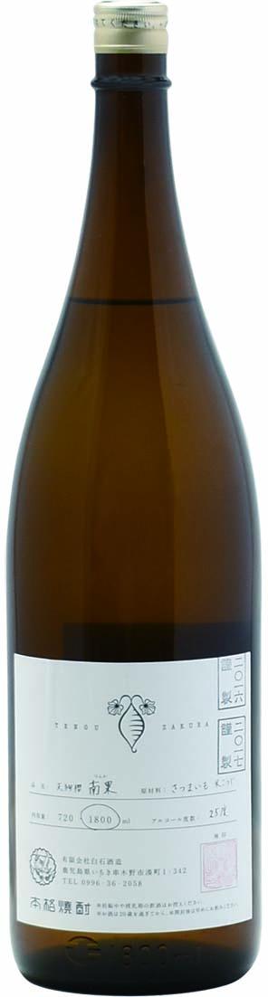 白石酒造 南果(なんか)芋焼酎25度