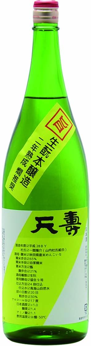 天寿 生もと造り 本醸造 2年熟成 燗推奨
