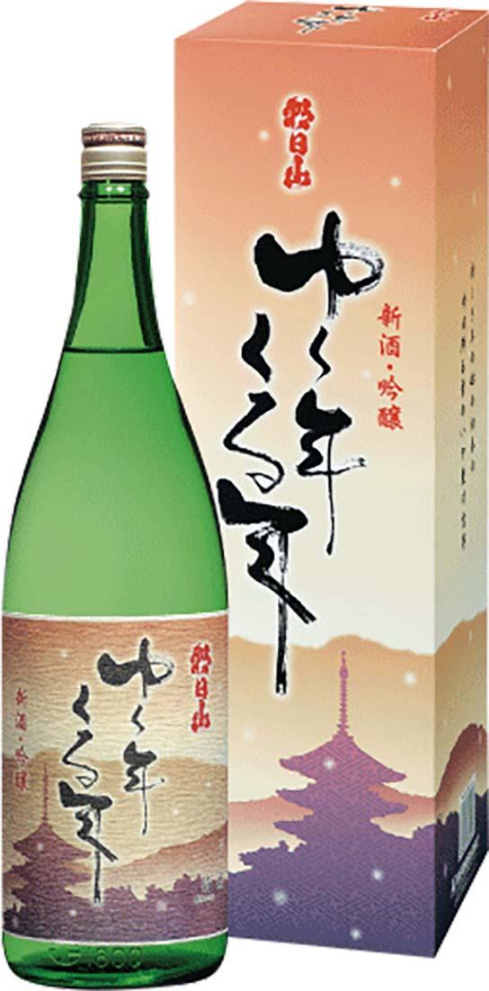 朝日山 ゆく年くる年 吟醸酒 2018